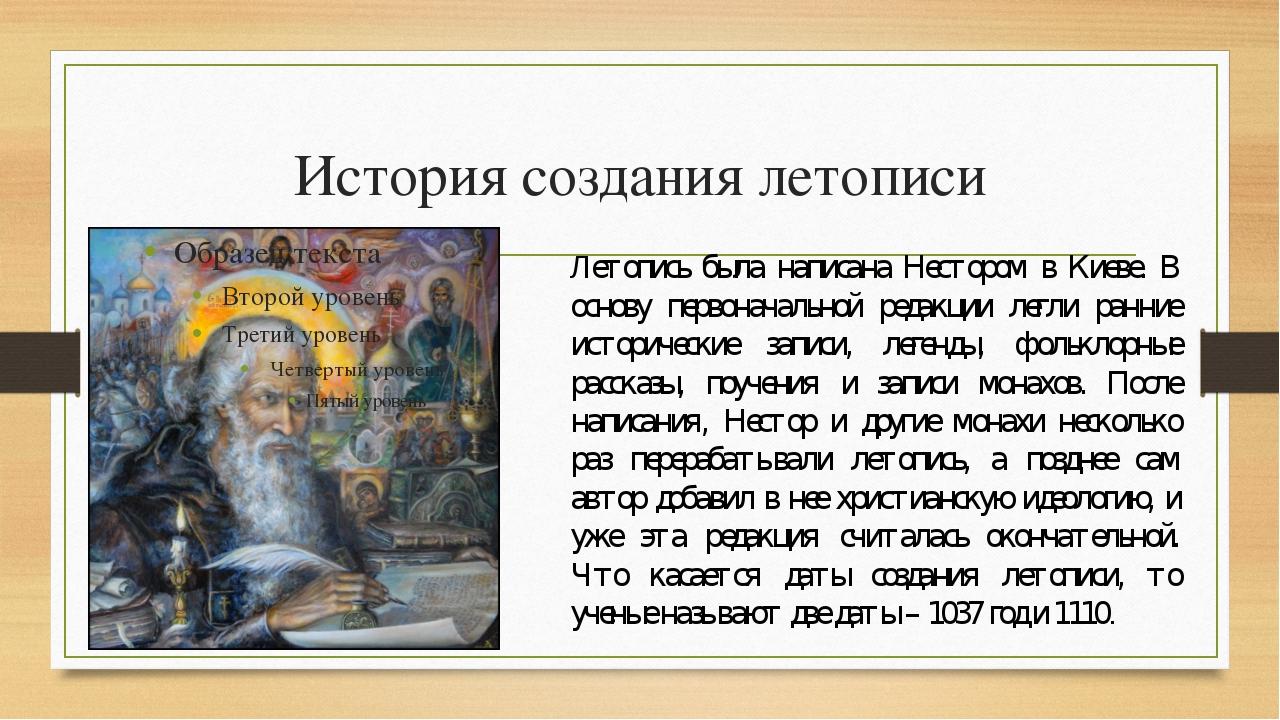 История создания летописи Летопись была написана Нестором в Киеве. В основу п...