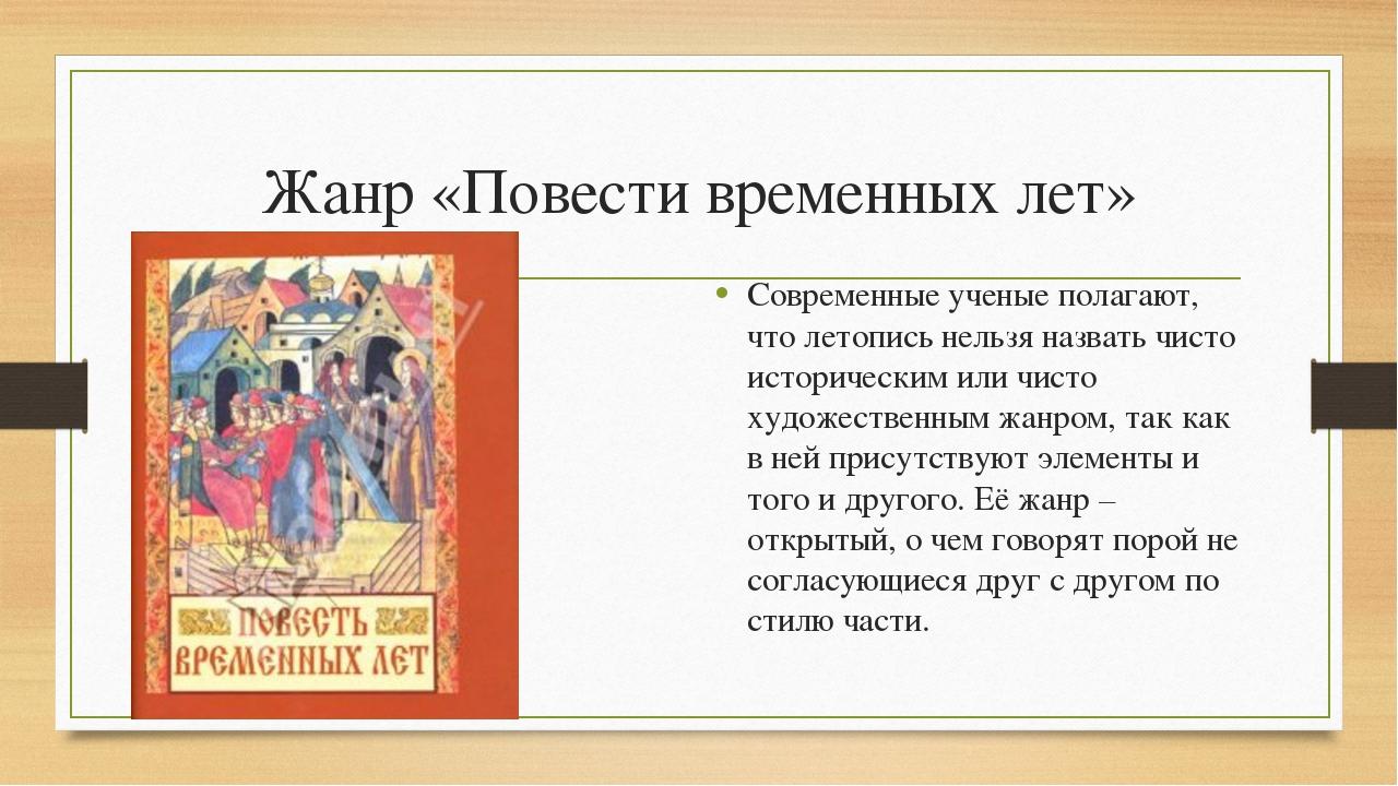 Жанр «Повести временных лет» Современные ученые полагают, что летопись нельзя...