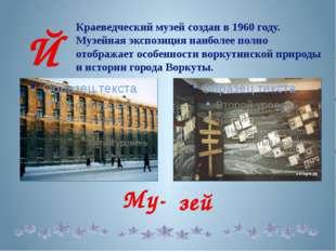 Краеведческий музей создан в 1960 году. Музейная экспозиция наиболее полно от