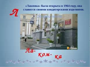 «Лакомка» была открыта в 1964 году, она славится своими кондитерскими изделия