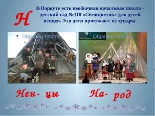 В Воркуте есть необычная начальная школа - детский сад №110 «Семицветик» для