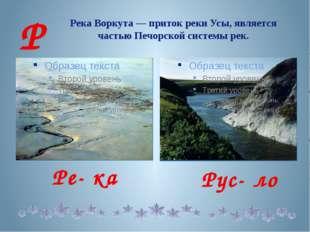 Река Воркута— приток реки Усы, является частью Печорской системы рек. Р Ре-