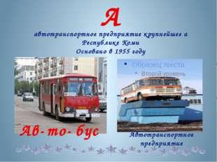 Автотранспортное предприятие автотранспортное предприятие крупнейшее а Респуб
