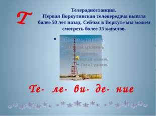 Телерадиостанция. Первая Воркутинская телепередача вышла более 50 лет назад.