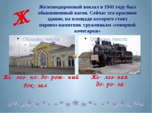 Железнодорожный вокзал в 1941 году был обыкновенный вагон. Сейчас это красиво