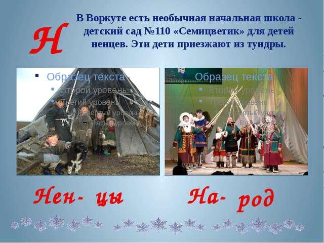 В Воркуте есть необычная начальная школа - детский сад №110 «Семицветик» для...