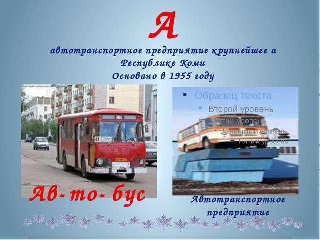 Автотранспортное предприятие автотранспортное предприятие крупнейшее а Респуб...