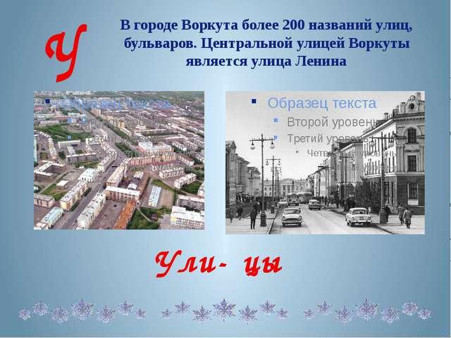 В городе Воркута более 200 названий улиц, бульваров. Центральной улицей Ворк...
