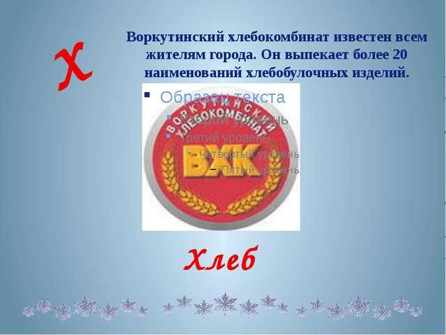 Воркутинский хлебокомбинат известен всем жителям города. Он выпекает более 2...