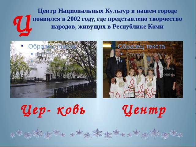 Центр Национальных Культур в нашем городе появился в 2002 году, где представ...
