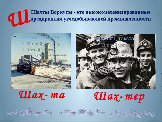 Шахты Воркуты - это высокомеханизированные предприятия угледобывающей промышл...