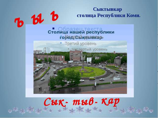 Сыктывкар столица Республики Коми. ъ ы ь Сык- тыв- кар