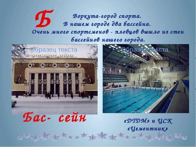 «ДТДМ» и ЦСК «Цементник» Воркута-город спорта. В нашем городе два бассейна. О...