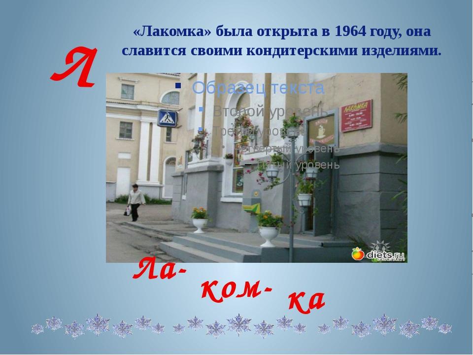 «Лакомка» была открыта в 1964 году, она славится своими кондитерскими изделия...