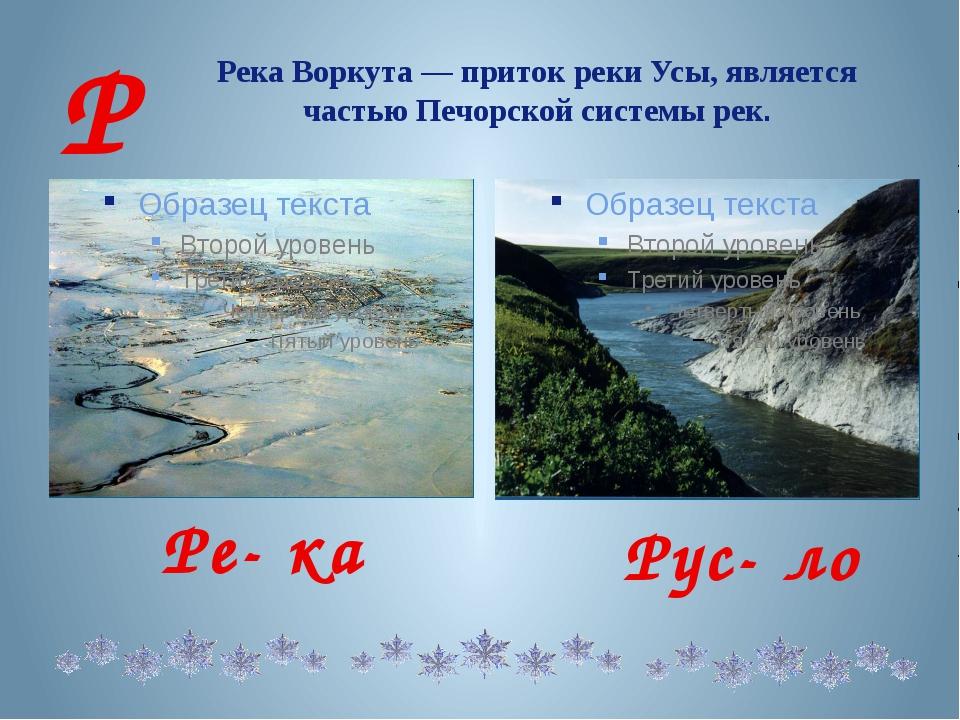 Река Воркута— приток реки Усы, является частью Печорской системы рек. Р Ре-...