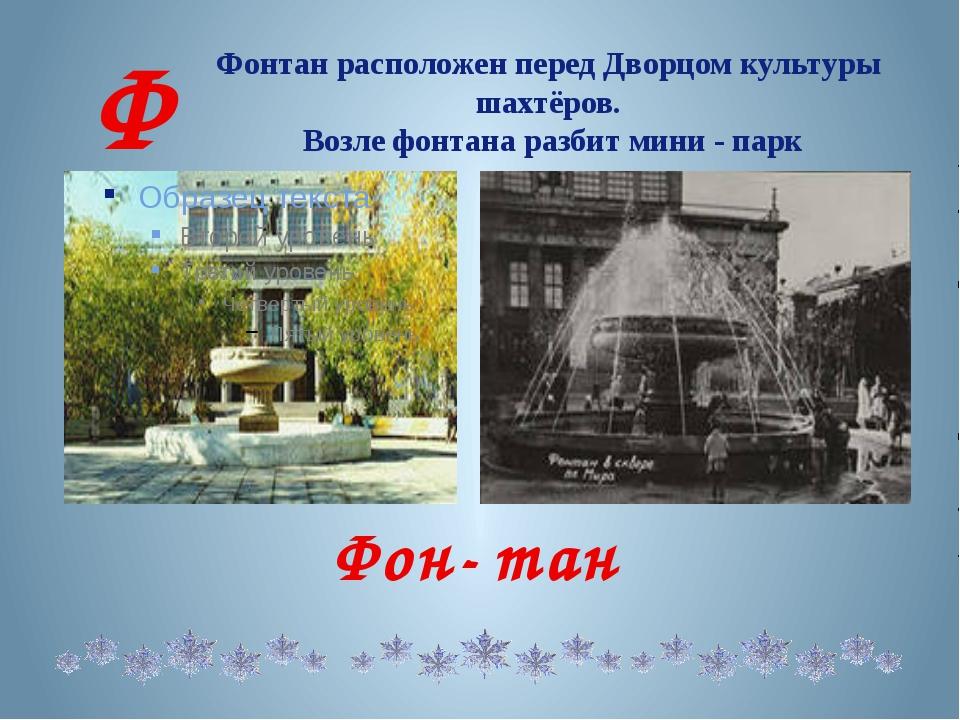 Фонтан расположен перед Дворцом культуры шахтёров. Возле фонтана разбит мини...