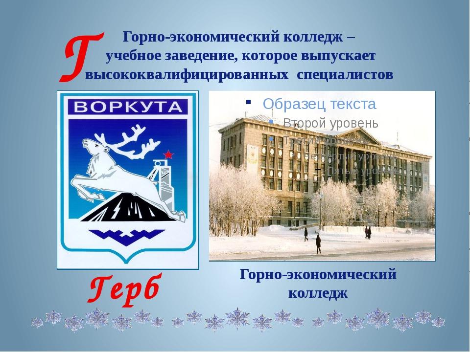 Горно-экономический колледж Г Горно-экономический колледж – учебное заведение...