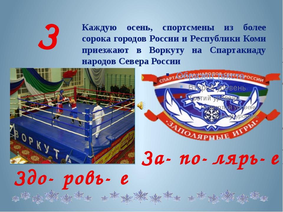 Каждую осень, спортсмены из более сорока городов России и Республики Коми пр...