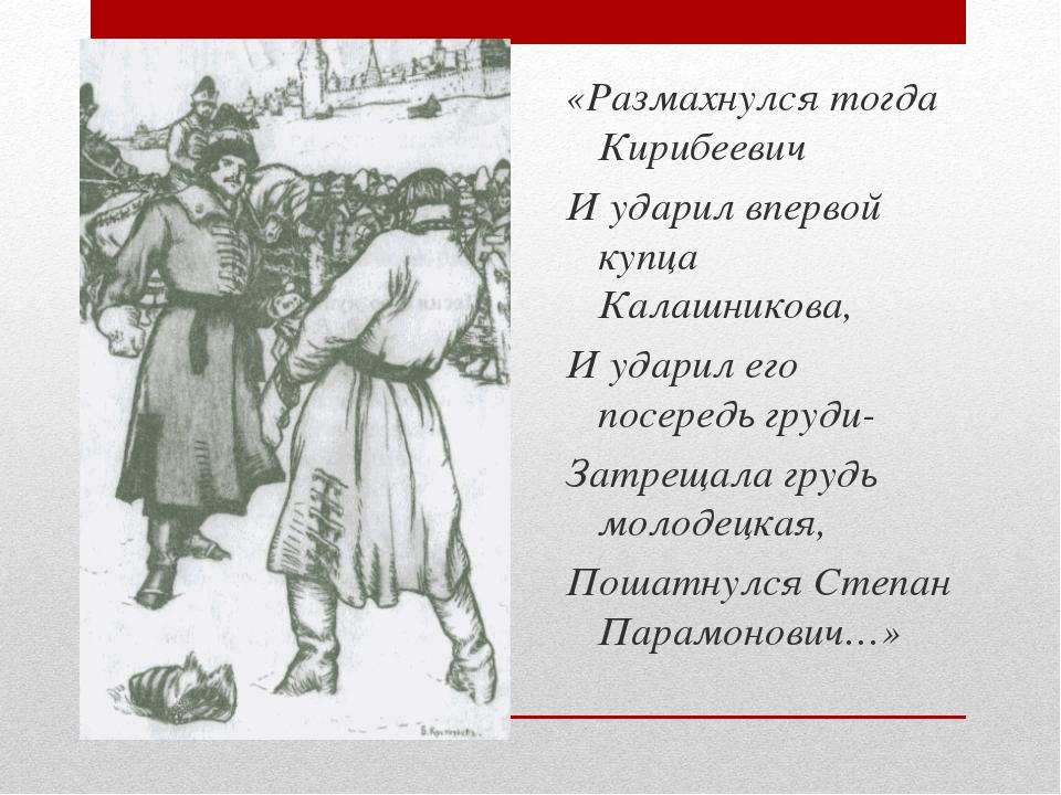 «Размахнулся тогда Кирибеевич И ударил впервой купца Калашникова, И ударил ег...