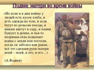 Подвиг матери во время войны «Но если и в дни войны у людей есть кусок хлеба,