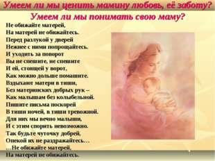 Умеем ли мы ценить мамину любовь, её заботу? Умеем ли мы понимать свою маму?