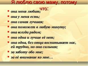 Я люблю свою маму, потому что: она меня любит; она у меня есть; она самая луч