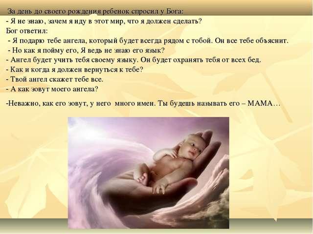 За день до своего рождения ребенок спросил у Бога: - Я не знаю, зачем я иду...