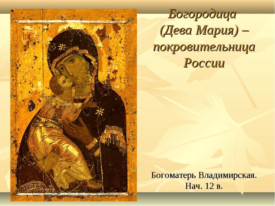 Богородица (Дева Мария) – покровительница России Богоматерь Владимирская. Нач...