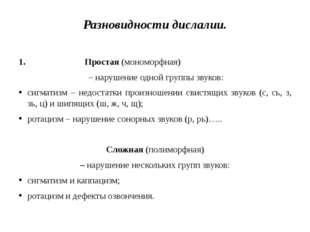 Разновидности дислалии. 1. Простая (мономорфная) – нарушение одной группы зву