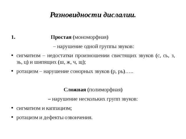 Разновидности дислалии. 1. Простая (мономорфная) – нарушение одной группы зву...