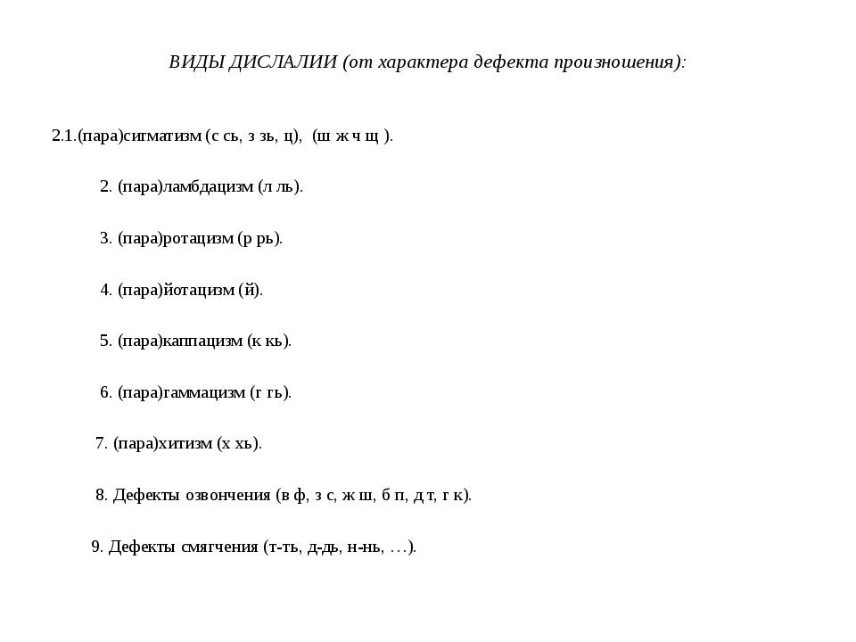 ВИДЫ ДИСЛАЛИИ (от характера дефекта произношения): 1.(пара)сигматизм (с сь,...