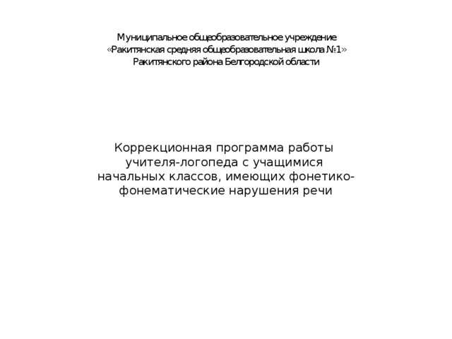 Муниципальное общеобразовательное учреждение «Ракитянская средняя общеобразов...
