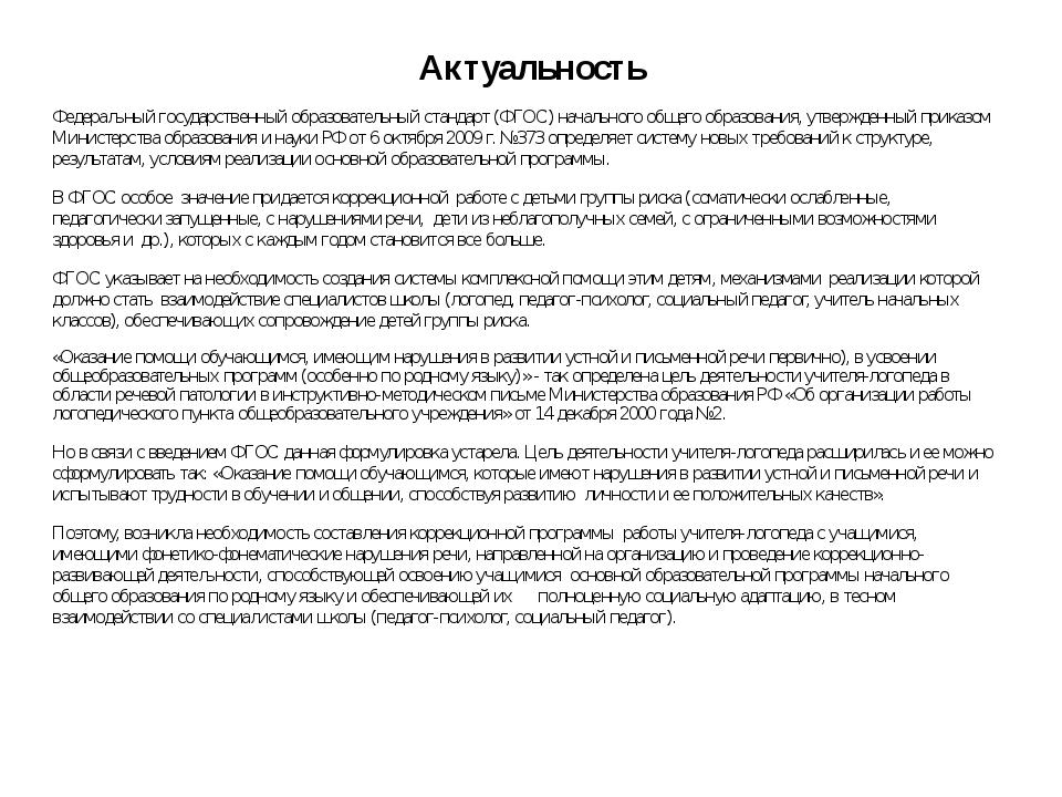Актуальность Федеральный государственный образовательный стандарт (ФГОС) нача...