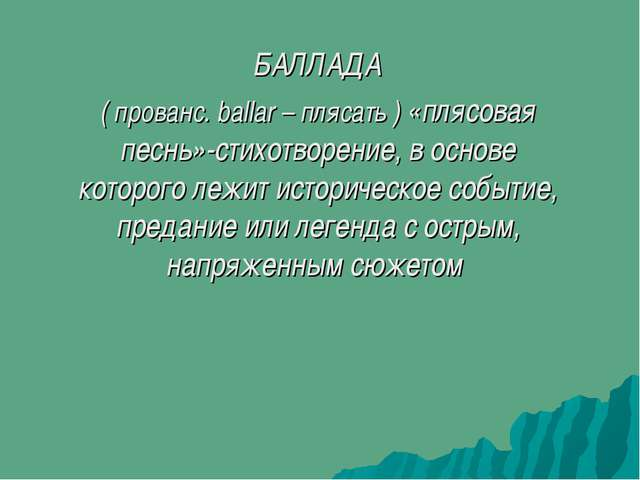 БАЛЛАДА ( прованс. ballar – плясать ) «плясовая песнь»-стихотворение, в основ...