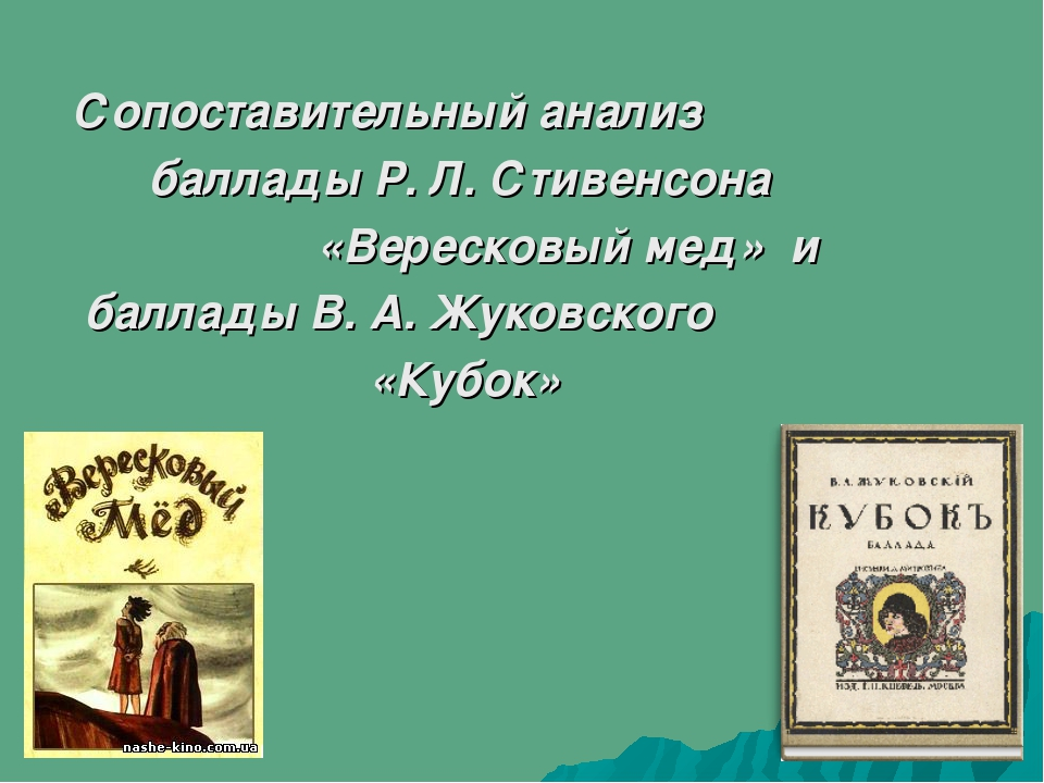 Сопоставительный анализ баллады Р. Л. Стивенсона «Вересковый мед» и баллады В...