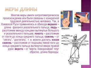 Многие меры имели антропометрическое происхождение или были связаны с конкре