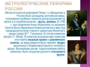. Метрологической реформой Петра I к обращению в России были допущены английс