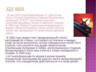 20мая 1875года представители 17стран (в том числе и России) подписали в П