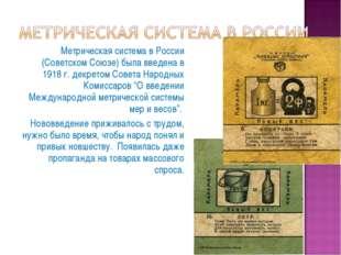Метрическая система в России (Советском Союзе) была введена в 1918 г. декрет