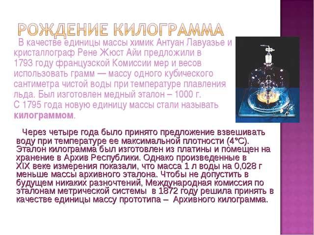В качестве единицы массы химик Антуан Лавуазье и кристаллограф Рене Жюст Айи...