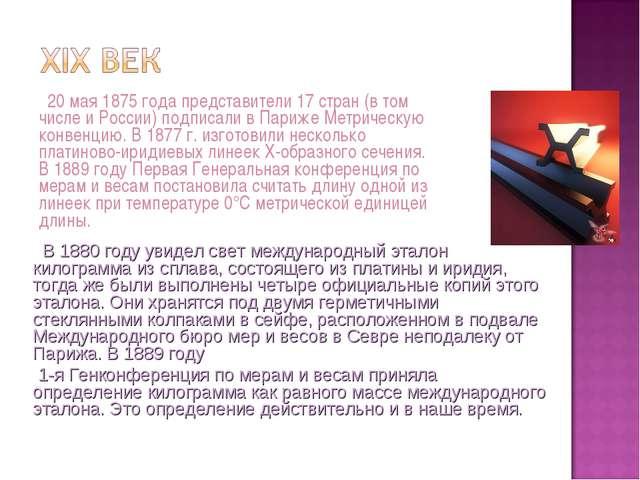 20мая 1875года представители 17стран (в том числе и России) подписали в П...