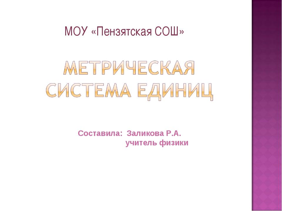 МОУ «Пензятская СОШ» Составила: Заликова Р.А. учитель физики