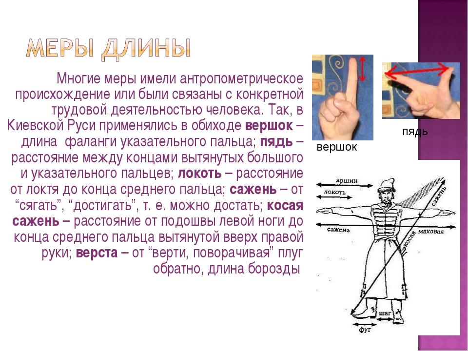 Многие меры имели антропометрическое происхождение или были связаны с конкре...