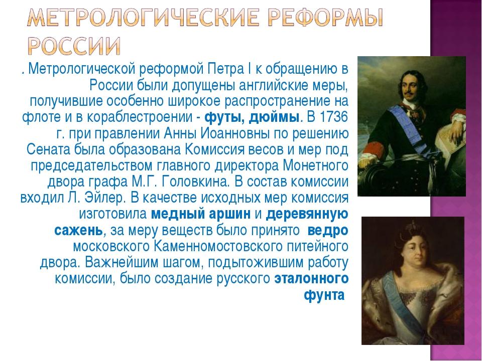 . Метрологической реформой Петра I к обращению в России были допущены английс...