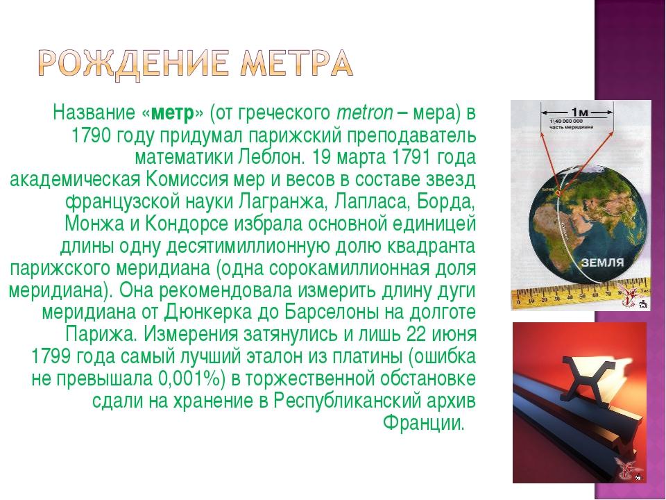 Название «метр» (от греческого metron – мера) в 1790году придумал парижский...