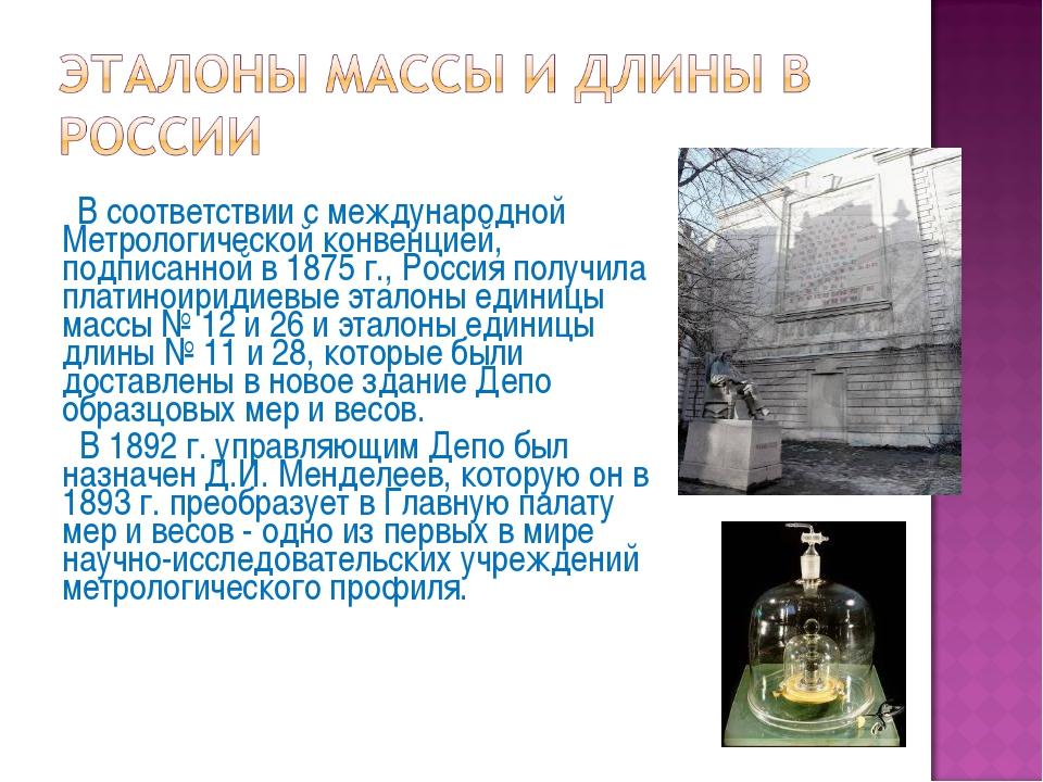 В соответствии с международной Метрологической конвенцией, подписанной в 187...