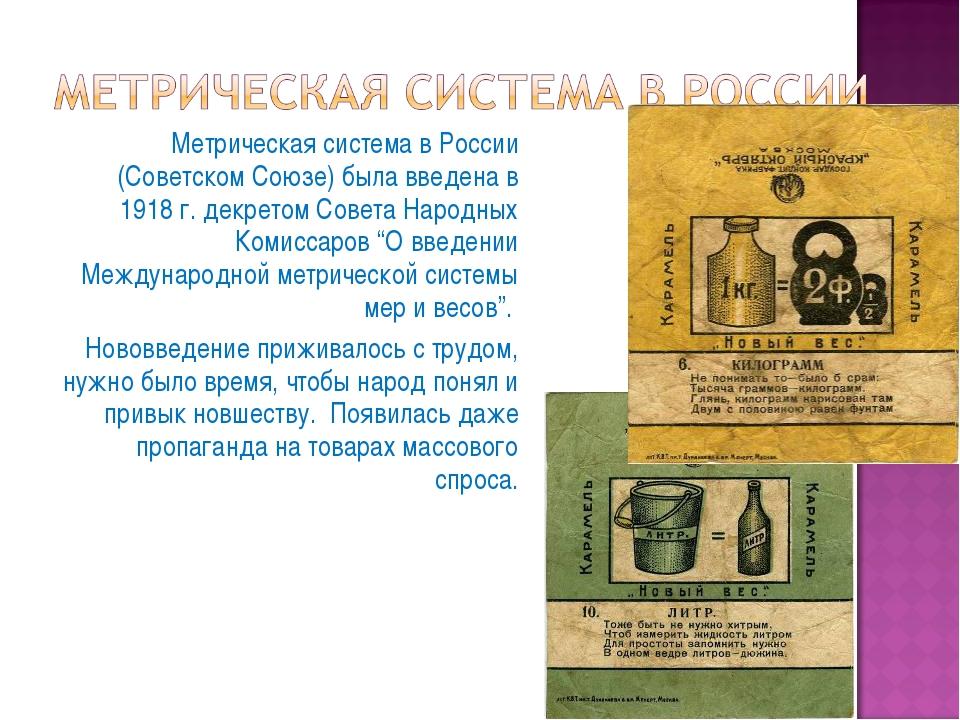 Метрическая система в России (Советском Союзе) была введена в 1918 г. декрет...