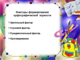 Факторы формирования орфографической зоркости Зрительный фактор Слуховой фак
