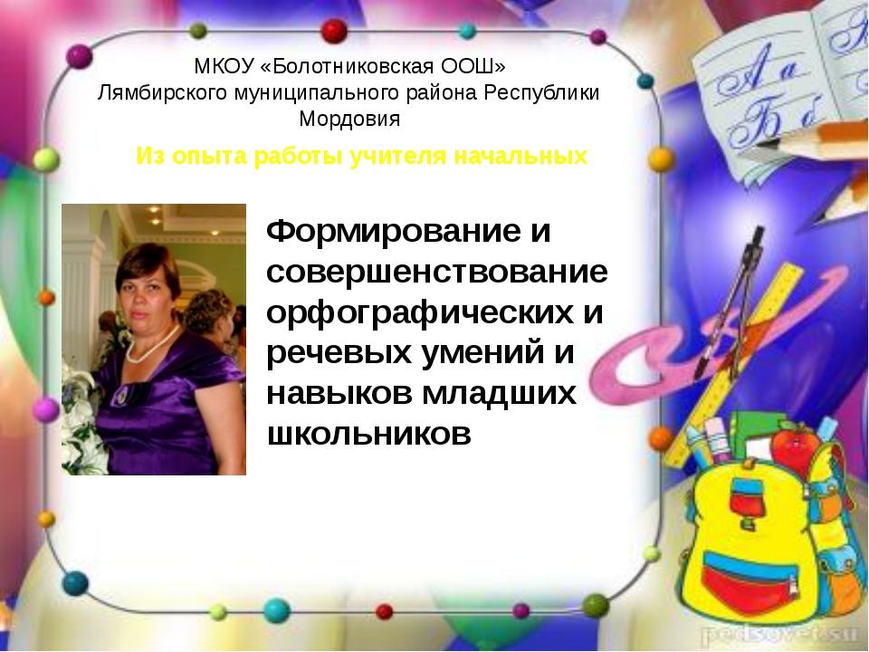 МКОУ «Болотниковская ООШ» Лямбирского муниципального района Республики Мордо...
