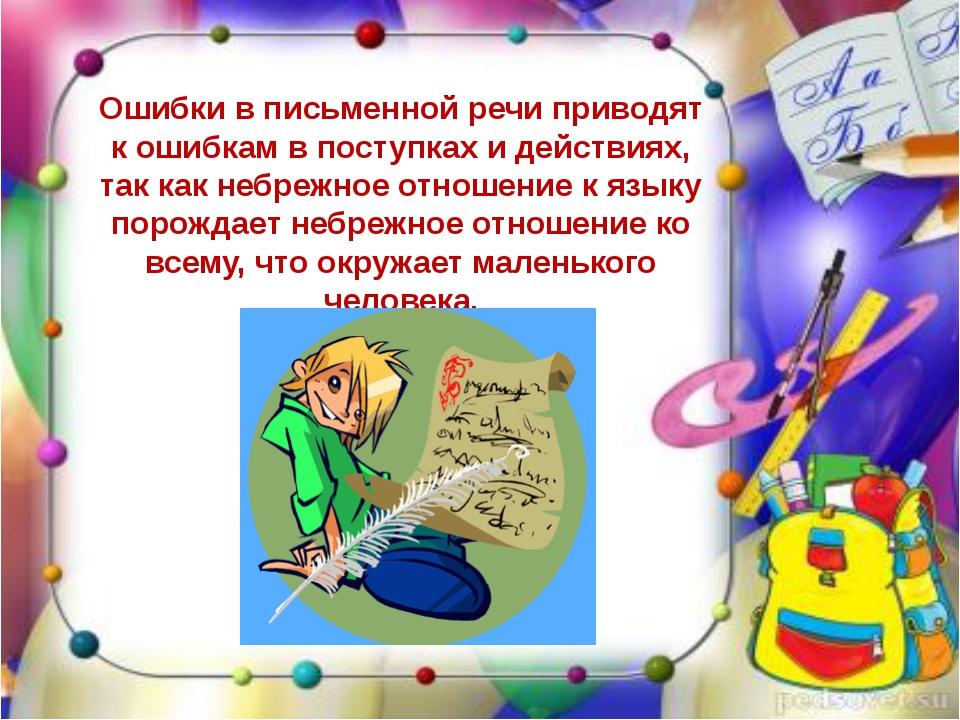 Ошибки в письменной речи приводят к ошибкам в поступках и действиях, так как...